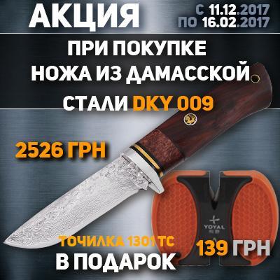 Нож охотничий DKY 009