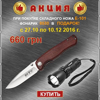 ФОНАРИК 8530 в ПОДАРОК!
