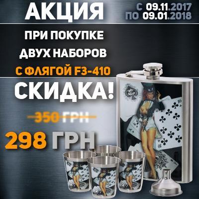 F3-410(8oz)